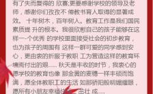 红色喜庆简约拾金不昧品德感恩感谢信手机海报缩略图
