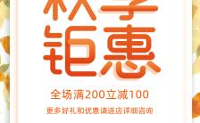 文艺简约黄色唯美秋季上新促销活动手机海报缩略图