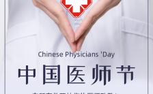 8.19白色简约中国医师节节日宣传介绍日签海报缩略图
