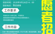 绿色简约志愿者招募手机海报缩略图