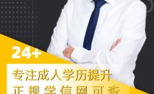 黄色成人自考辅导培训班宣传手机海报缩略图