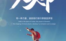 简约大气企业微商男人节促销宣传推广手机海报缩略图