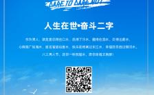 清新大气励志企业微商男人节促销宣传推广手机海报缩略图