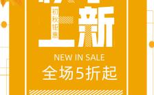 黄色简约唯美秋季上新促销活动手机海报缩略图