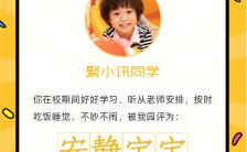 黄色卡通风格幼儿园荣誉奖状手机海报缩略图