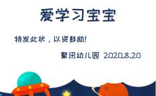 卡通星空风格幼儿园荣誉奖状手机海报缩略图