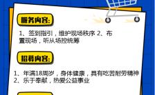 深蓝色扁平简约志愿者招募公益宣传手机海报缩略图
