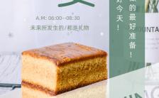 绿色清新唯美风蛋糕店早晚安心情日签手机海报缩略图