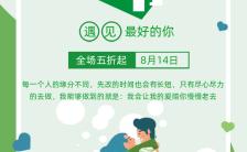 扁平简约8.14绿色的情人节日签促销海报模板缩略图