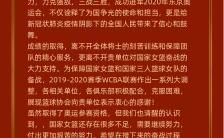 红色高端简约感谢信慰问信通用模板手机海报缩略图