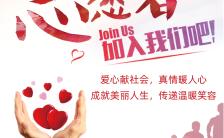 红色简约志愿者招募感恩手机海报缩略图