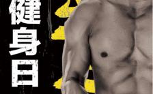黑色大气全民健身日健身房会所宣传海报缩略图