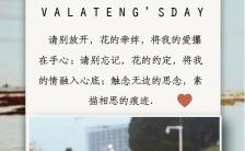 文艺七夕情人节相册七夕情侣相册表白海报缩略图