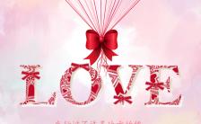 情人节祝福表白告白七夕情人节贺卡手机海报缩略图