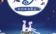 七夕情人节相亲聚惠浪漫七夕节约会相亲主题宣传海报缩略图
