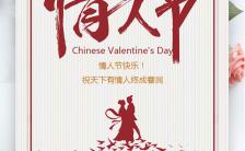 文艺温馨七夕情人节浪漫七夕活动促销手机海报缩略图