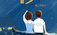 七夕贺卡情人节贺卡情人节快乐七夕手机海报缩略图