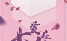 浪漫唯美爱在七夕唯美七夕情人节海报缩略图