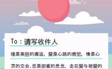 浪漫唯美七夕情人节情侣表白信手机海报缩略图