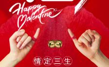 七夕情人节相亲活动手机海报缩略图