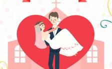 七夕节主题宣传单身派对情侣约会手机海报缩略图