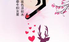 浪漫七夕节主题宣传单身派对情侣约会七月七情人节海报缩略图