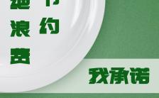 绿色简约风厉行节约杜绝浪费光盘海报缩略图