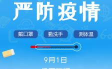 简约卡通风安全复课严防疫情宣传海报缩略图