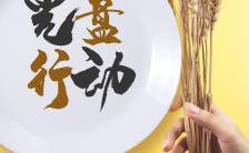 黄色简约光盘行动节约粮食宣传手机海报缩略图