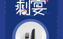 蓝色简约光盘行动节约粮食宣传手机海报缩略图