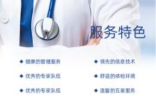深蓝色体检中心健康体检宣传手机海报缩略图