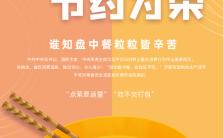 黄色明亮光盘行动节约光荣公益宣传手机海报缩略图