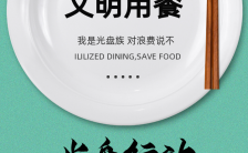 绿色清新光盘行动节约粮食宣传手机海报缩略图
