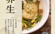 中国风简约扁平滋补养生宣传手机海报缩略图