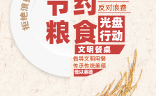 文明用餐节约粮食厉行节俭光盘行动公益手机海报缩略图