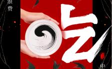 毛笔书法中国风厉行节约避免浪费公益宣传海报缩略图