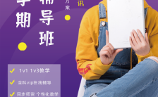 紫色大气名师课堂辅导班招生宣传手机海报缩略图