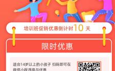红色简约课程促销活动玩法手机海报缩略图