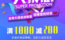 紫色炫彩商场促销活动海报缩略图
