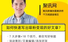 黄色简约课程预热倒计时报名手机海报缩略图