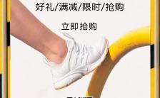 黄色时尚简约鞋潮流品牌促销宣传手机海报缩略图