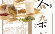 中国风中医养生五谷杂粮食物宣传手机海报缩略图