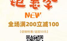 秋季钜惠秋装换新促销手机海报缩略图