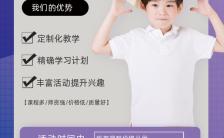紫色大气辅导班新学期招生宣传介绍手机海报缩略图