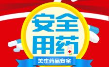 红色安全用药宣传手机海报缩略图