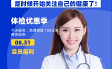 蓝色时尚健康体检套餐宣传手机海报缩略图