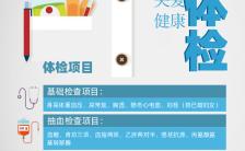 蓝灰色卡通职业体检体检中心宣传手机海报缩略图