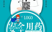 蓝色安全用药宣传手机海报缩略图