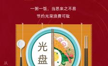 红色大气光盘行动节约粮食宣传手机海报缩略图