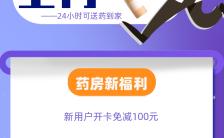 蓝色简约药店24小时服务手机海报缩略图